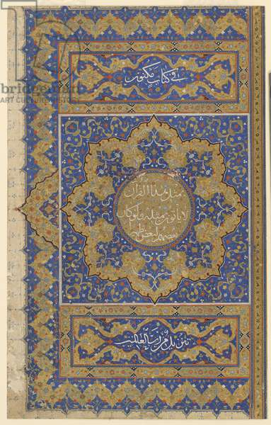 Finispiece from a Qur'an, c.1550-99 (ink, color and gold on paper)