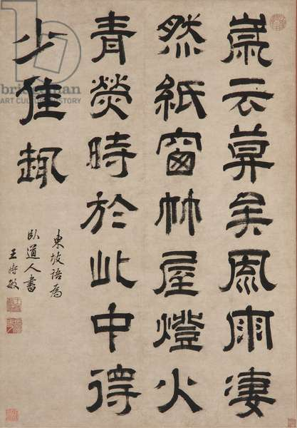 Quotation from Su Shi in clerical script, Qing dynasty (ink on paper)