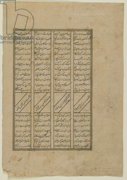 Folio from a 'Shahnama' (Book of kings) by Firdawsi (d.1020); recto: The Combat between Kay Khosrow and Afrasiyab and Afrasiyab's retreat; verso: text from the story of Kay Khusraw, detached manuscript folio, probably 16th century (ink on paper)