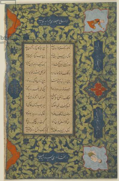 Folio from a 'Khamsa' (Quintet) by Nizami (d.1209); recto: text; verso: text, detached manuscript folio, c.1575 (opaque watercolour, ink and gold on paper)
