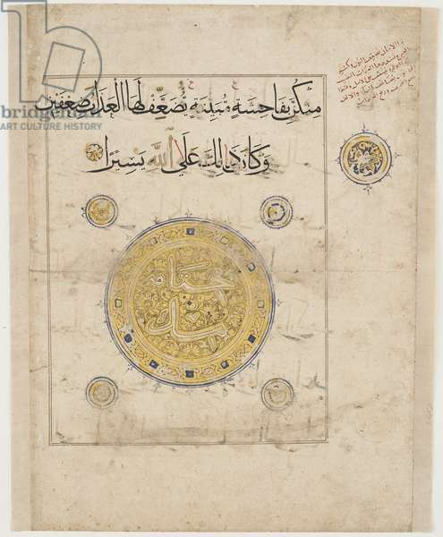 Folio from a Koran, Possibly Iran, Mongol period (ink and gold on paper)