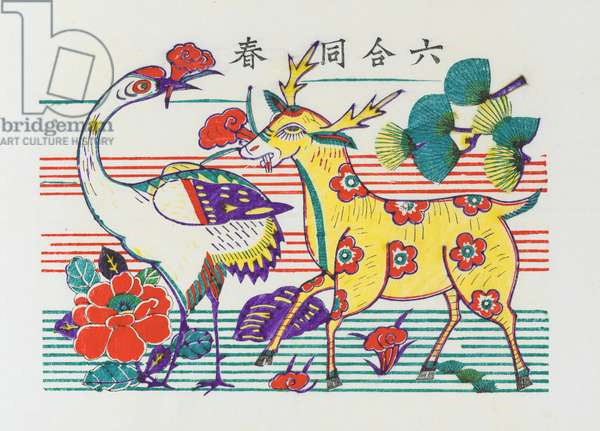 The six friends of spring, c.1980s (woodblock print)