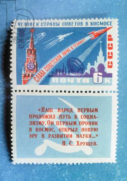 YURI GAGARIN (1934-1968) Soviet cosmonaut. Soviet postage stamp, 1961.
