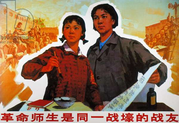 CHINESE COMMUNIST POSTER 'Revolutionary Teachers and Students are the Same as the Comrades Fighting at the Frontline' (teachers and students should work together to forward the Cultural Revolution). Chinese poster, 1974.