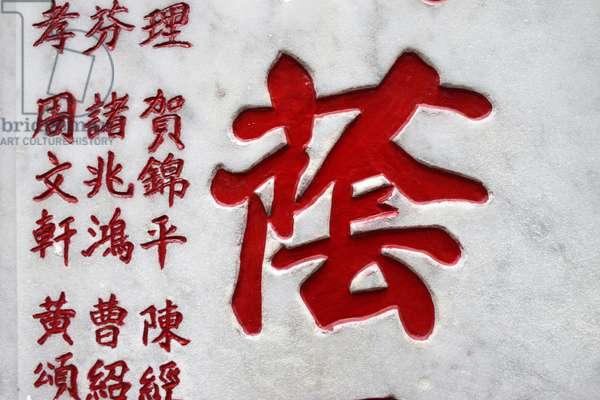 Man Mo Temple. Hong Kong China