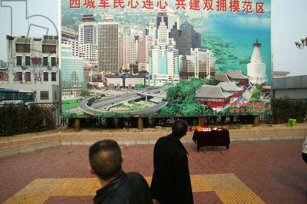 Urban project Beijing, Beijing, China