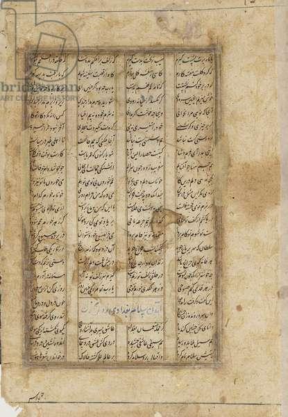 Reverse side; Majnun on a camel, 19th century.