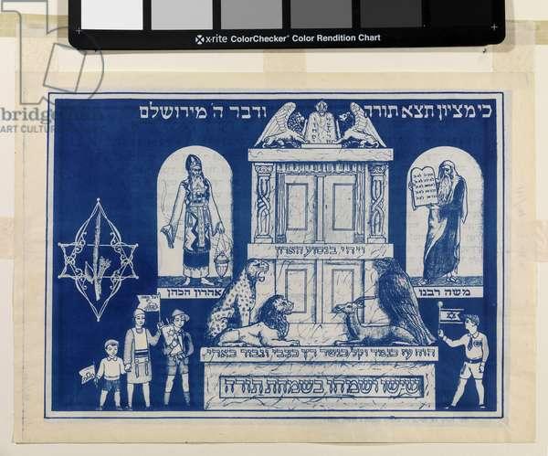 Simhat Torah flag, 1976 (colour litho)