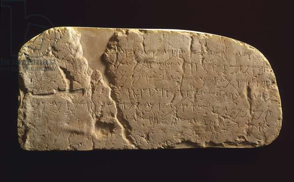 Siloam Insciption (replica) (limestone)