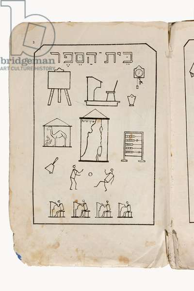 Page from an Alef-Beit, printed by Dvir publications, Tel Aviv, 1938 (litho)