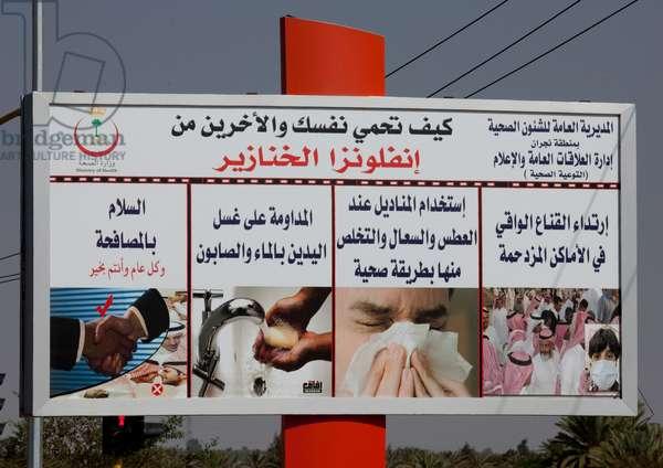 Flu Warning Billboard, Saudi Arabia (photo)
