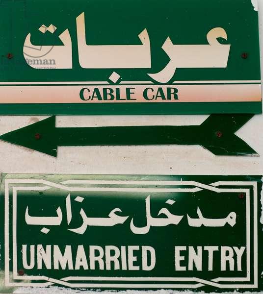 Billboard for Unmarried People, Rijal Alma, Asir, Saudi Arabia (photo)