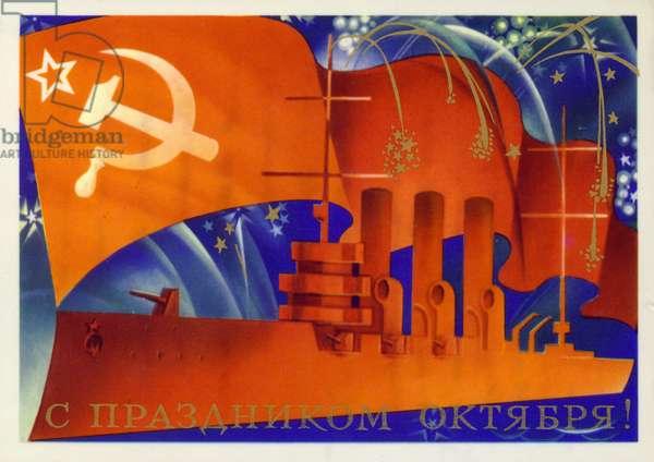 Russian cruiser Aurora and the Soviet flag, 1977 (colour litho)
