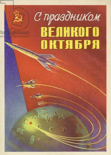 Soviet propaganda commemorating the anniversary of the October Revolution and the development of the space programme (colour litho)