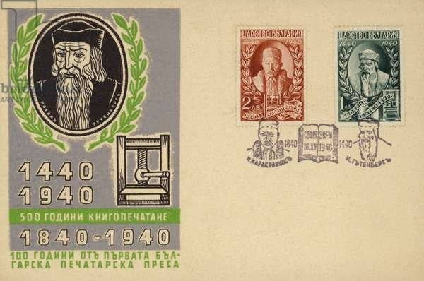 Postcard commemorating the 500th anniversary of  the invention of the printing press by Gutenberg and the 100th anniversary of the first Bulgarian-owned printing press, 1940. (colour litho)