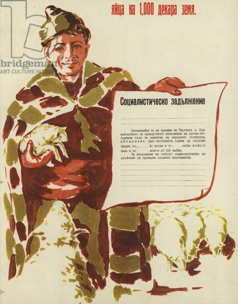 Bulgarian communist propaganda urging livestock farmers to fulfill their five-year plan quotas earlier, c1955-c1960 (colour litho)