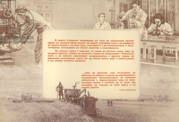 Bulgarian communist propaganda image showing the progress of industry, science and agriculture under the Communist Party's rule, 1953 (colour litho)