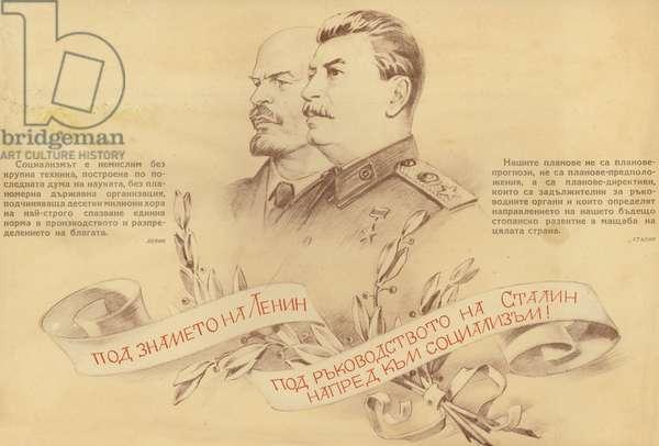 Soviet leaders Vladimir Lenin and Joseph Stalin, 1953 (litho)
