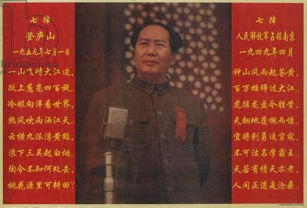 Mao Zedong, Chinese Communist revolutionary leader, making a speech (photo)