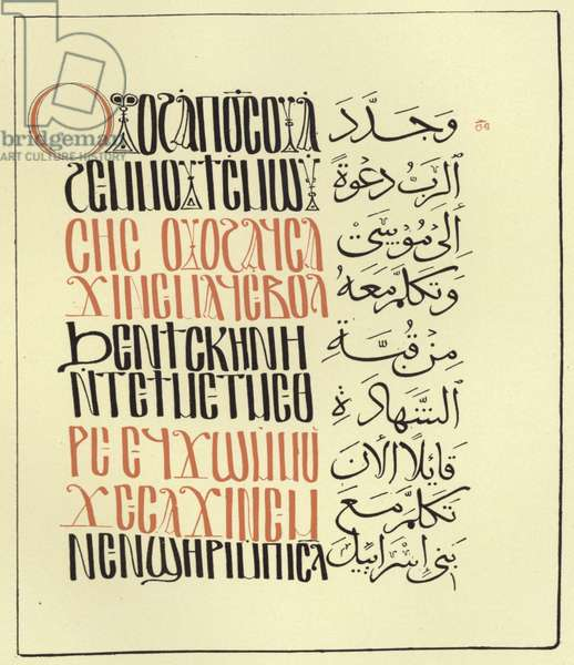 Page from the Arabo-Coptic Pentateuch (colour litho)