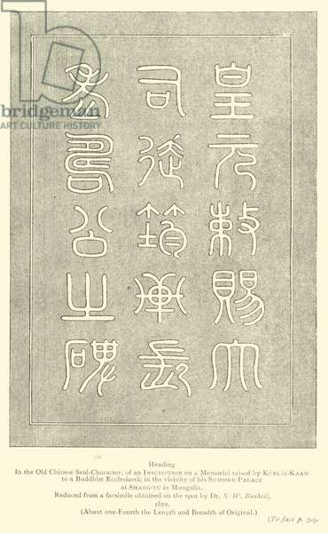 Heading, in the Old Chinese Seal-Character, of an Inscription on a Memorial raised by Kublai-Kaan to a Buddhist Ecclesiastic in the vicinity of his Summer-Palace at Shang-tu in Mongolia (engraving)