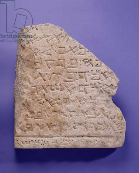 The Samaritan Decalogue, from Nablos (Ancient Shechem) in Samaria, probably 2nd century AD (carved limestone)