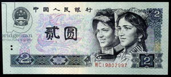 Chinese banknote, late 20th century
