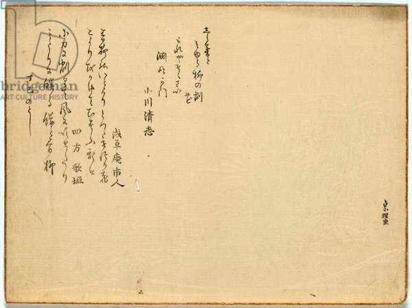 Yanagi No Kezuribana, Willow Bundle Offering (Kezuribana). 1797., 1 Print : Woodcut, Color ; 13.8 X 18.5 ., Print Shows the Text of Two Poems.