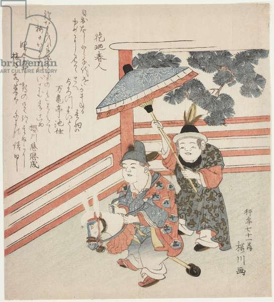 Two Children Playing with a Hobby Horse, c.1820 (woodblock print)