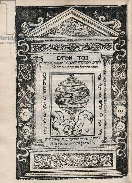 Illustrated frontispiece of the printed volume B'Kavod Elohim, 1556 (woodblock)