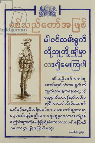 Recruiting poster for the Burma Rifles, published by the Burma Government Press, c.1939-45 (photolitho)