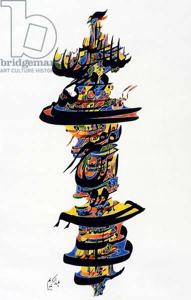 Calligraphy (colour litho)
