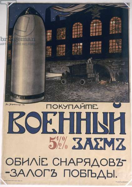 Agitation poster of the World War I. Alexander Liskin/Sputnik (litho)
