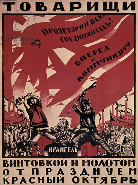 Comrades! Will Celebrate the Red October With Rifle and Hammer!' Poster, 1920 (litho)