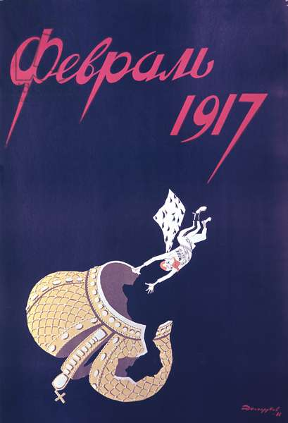 February 1917' Poster, First Years of the Soviet Power (litho)