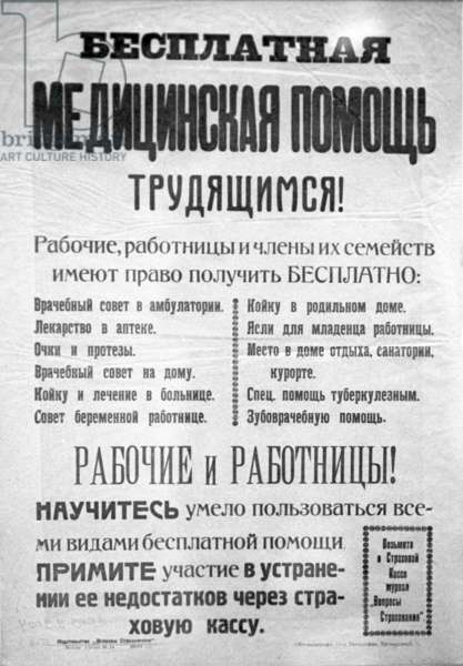 A Poster Announcing That Workers and Members of Their Families Are Henceforth Entitled to Free Medical Treatment. 1918. Reproduction. Ria Novosti/Sputnik (litho)