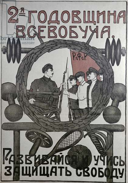Poster 'The 2nd Anniversary of General Military Education' the Lenin Library. Pavel Balabanov/Sputnik (litho)