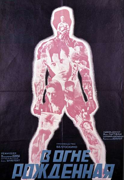 Poster for the film 'Born In the Fire' (litho)