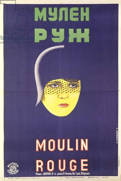 Advertising Poster (litho)