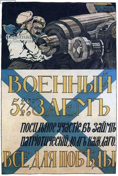 Russia: 'War Loans - All for Victory'. Russian World War I propaganda poster, 1916