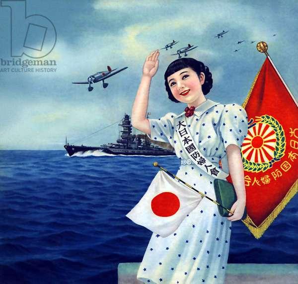 Japan: Poster celebrating the Imperial Japanese Navy, Greater Japan National Defense Women's Association, c. 1938