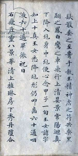 China: Chinese script. Tang Dynasty calligraphy attributed to Zhong Shaojing