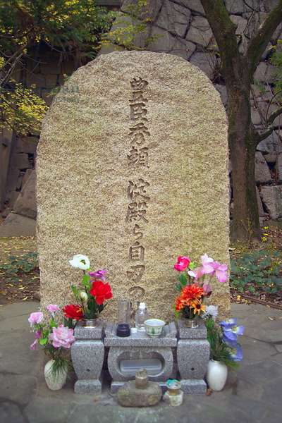 Japan: Memorial stone at the location of the joint suicide of Totomi Hideyori and Yodo-dono (1615), Osaka Castle