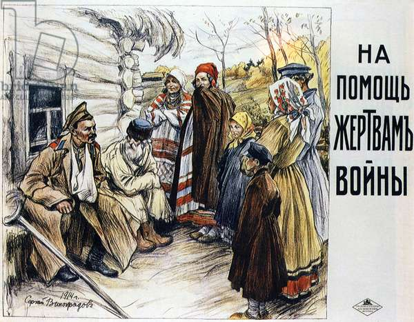Russia: 'For the Benefit of Victims of the War'. Russian World War I propaganda poster, Sergey Arsen'evich Vinogradov (1869-1938), 1914