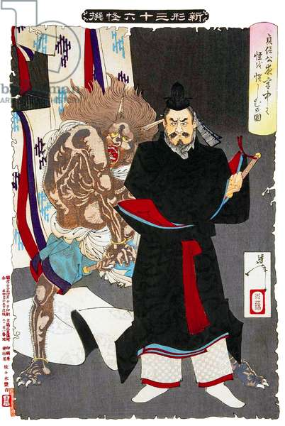 Japan: 'Sadanobu and the Demon', from 'New Forms of Thirty-Six Ghosts', Tsukioka Yoshitoshi (1839-1892), 1889