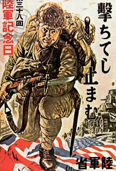 Japan: World War II Japanese propaganda poster featuring the might of the Japanese armed forces, c. 1942