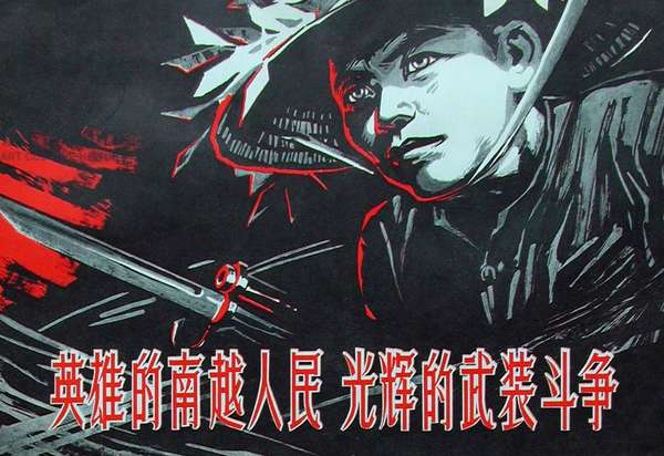 China / Vietnam: Chinese propaganda poster from c.1965: The Brave People of Vietnam will Certainly be Victorious
