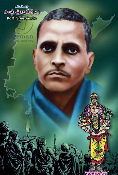India: Potti Sreeramulu (1901-1952), Indian revolutionary, nationalist and supporter of the establishment of Andhra State (1953). Commemorative poster