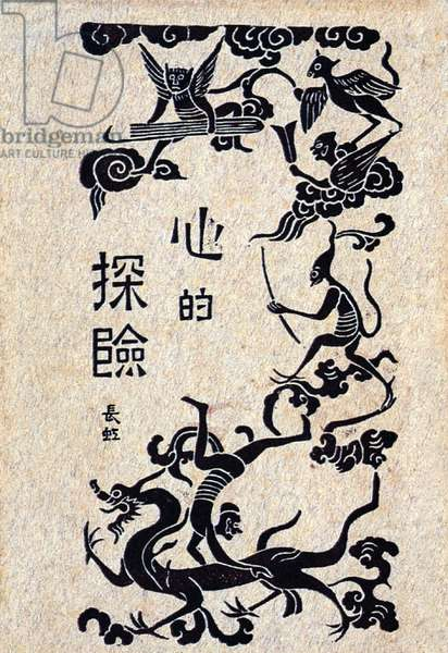 China: Literary revolution - Cover design for Xinde Tanxian ('Exploring the Heart'), 1926.