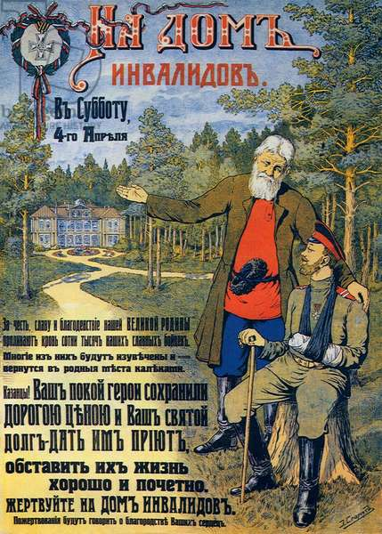 Russia: 'Donate to the Nursing Home'. Russian World War I propaganda poster, c. 1914